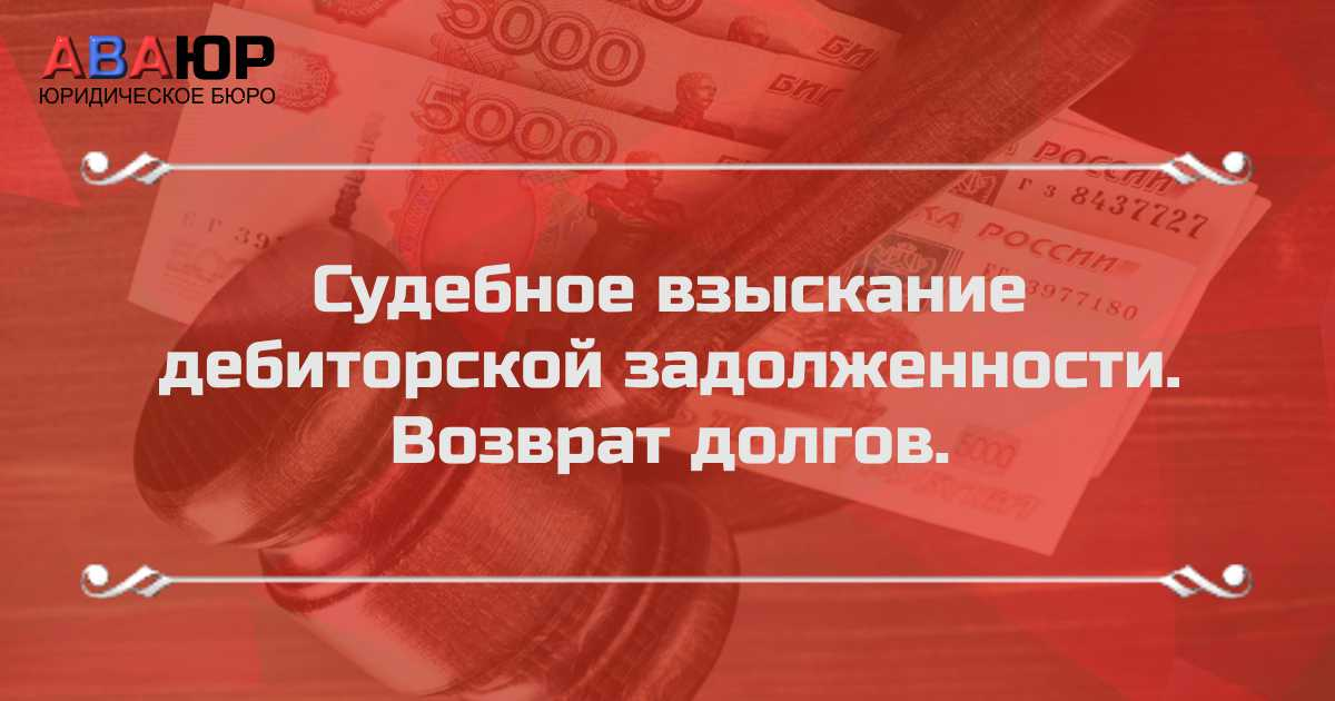 Бюро взысканий задолженностей закрываем долги перед банками